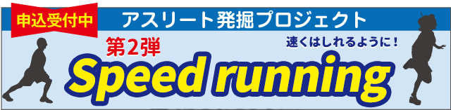 第2弾 Speed running
